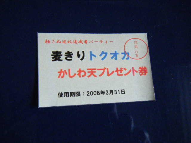 20080320_DFCF_0003.jpg
