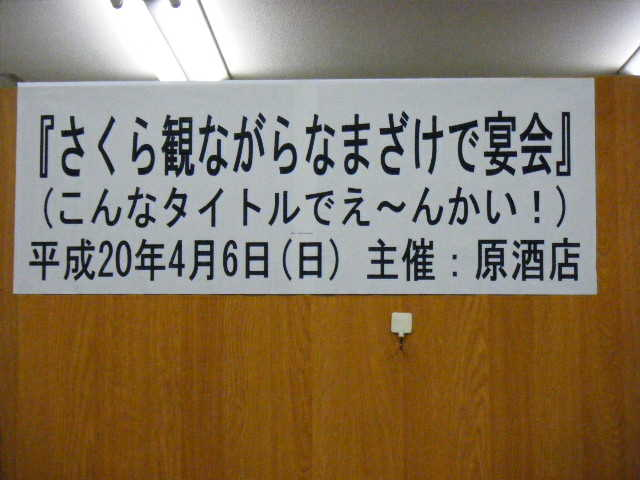 20080406_DSCF_0014.jpg