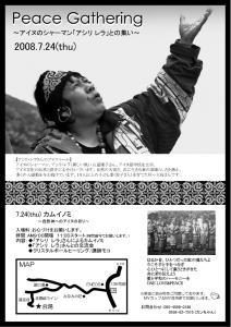 Peace Gathering @南伊豆