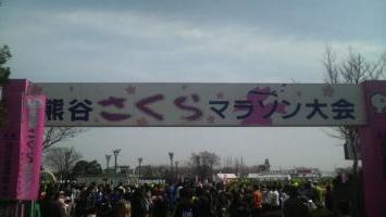 熊谷さくらマラソン