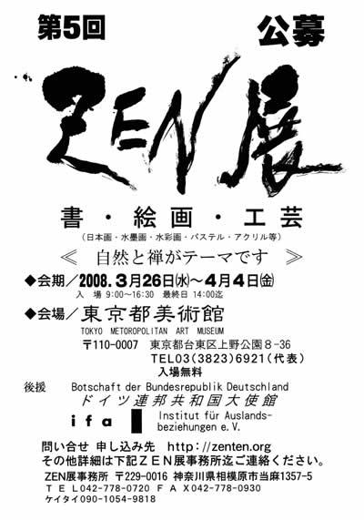zenten_postcard[1]