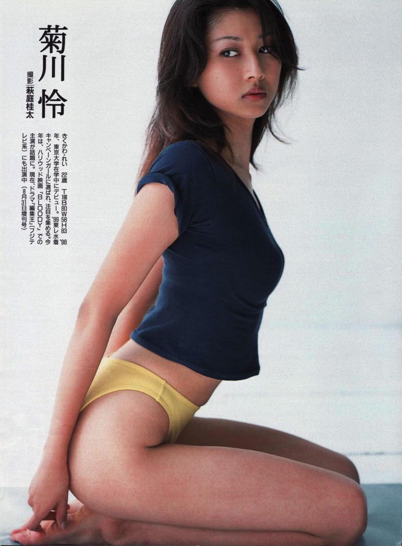 雑誌の菊川怜