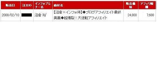 【爆転】売上