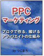 PPCマーケティング