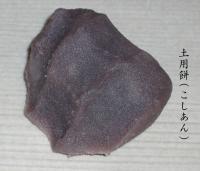 土用餅(こしあん)