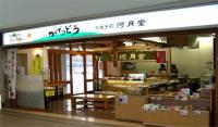 泉北店写真