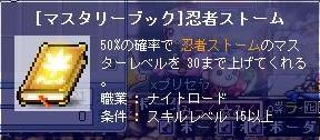 MB忍者ストーム