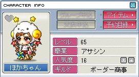 ほかちゃん65レベ