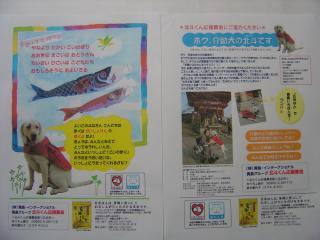 北斗君募金ポスター2