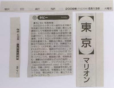 2008新聞募集記事