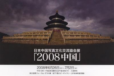 中国展DMScan10013