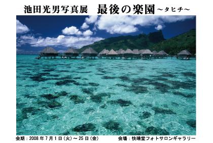 2008.07 池田光男写真展DM表