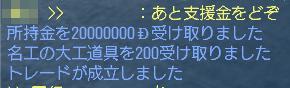 080803_shien.jpg
