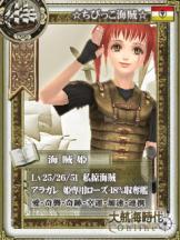 海賊姫@Z鯖