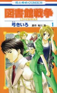 図書館戦争Love&War 1巻