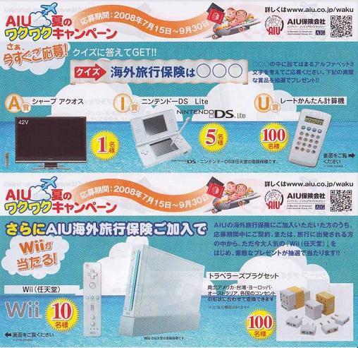 AIU夏のキャンペーン