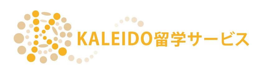 KALEIDO留学サービス、オーストラリア留学入学手続き無料手配