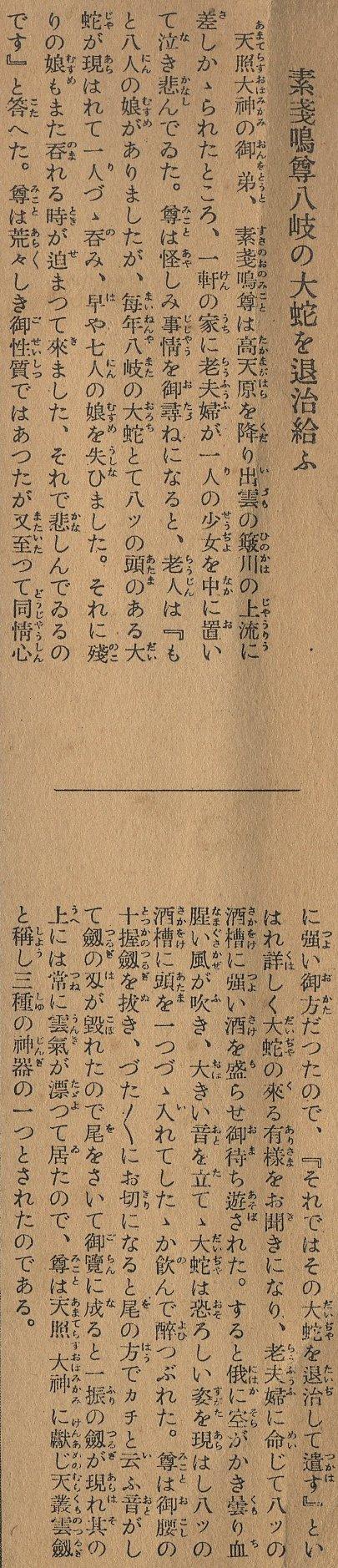 01_susano_yamatanoorochitaiji_ex.jpg