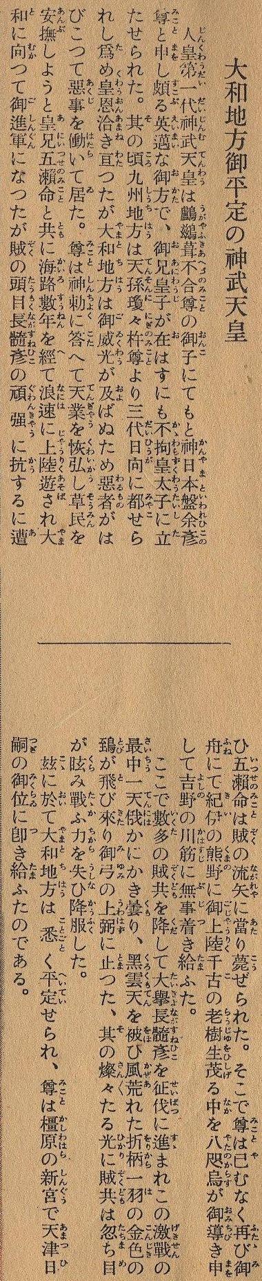 02_jinmutenno_yamatoheitei_ex.jpg