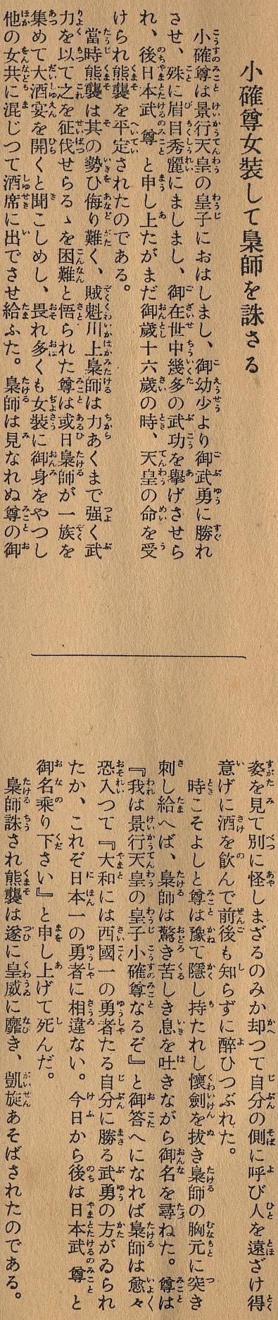 03_kosunomikoto_kumasowochusu_ex.jpg