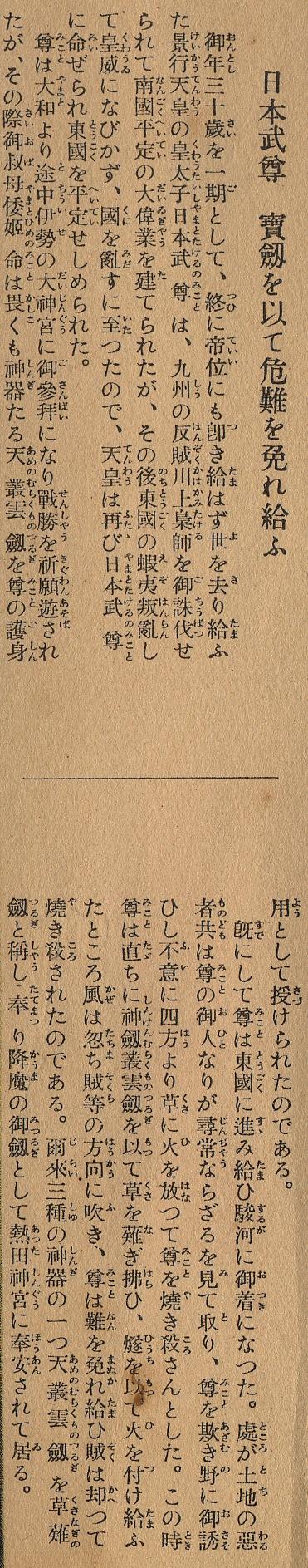 04_yamatotakerunomikoto_hokenwomote_ex.jpg