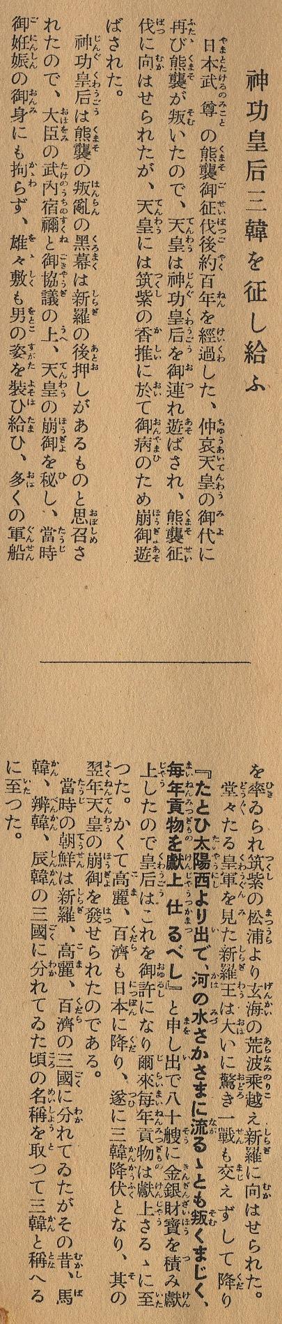 05_jingukogo_sankanwoseisu_ex.jpg