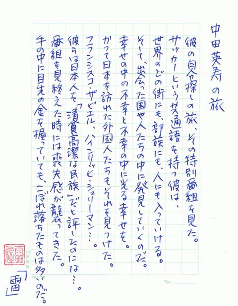 中田英寿の旅