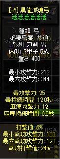 080601212634_黒弓活6