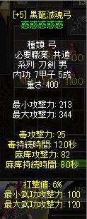 080601212650_黒弓惑5