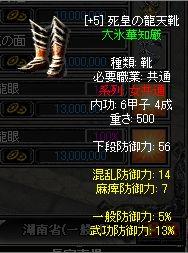080610134237_龍天靴その2