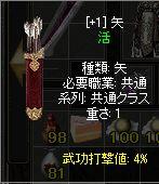 080611202721_矢+1
