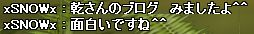 080613172458_応援1