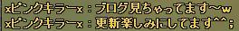 080616181800_応援8