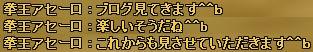 080616220403_応援9