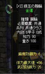 080616183653_金運リング