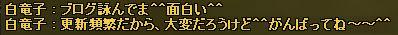 080619213530_応援4