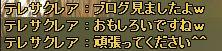 080619213533_応援6