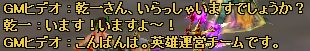 080623010004_いますよ~!