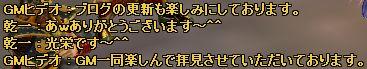 080623010003_応援byGM