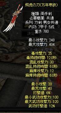 080626010001_万年ヒコ刀