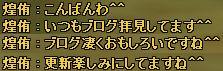 080721215232_応援12