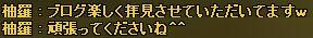 080721224116_応援13