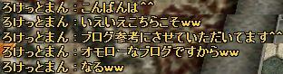 (応援)080728010008_応援7