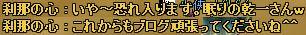 080805233156_応援3