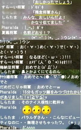 08-07-21-24chat10.jpg