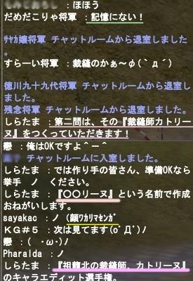 08-07-22-02chat10.jpg