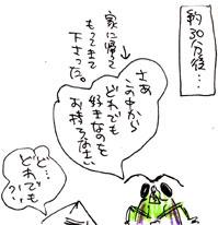 2008-05-26-005.jpg