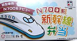 N700系新幹線弁当