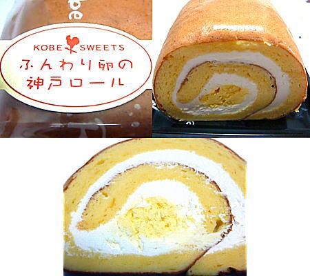 ふんわり卵の神戸ロール