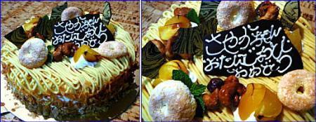 モンブランのデコレーションケーキ